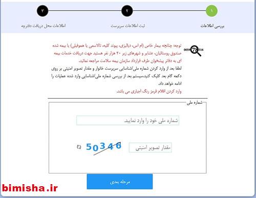 ثبت نام بیمه ایرانیان