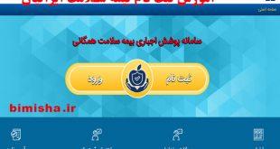 آموزش ثبت نام بیمه سلامت ایرانیان